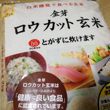 白米感覚で食べられる玄米【金芽ローカット玄米】無洗米