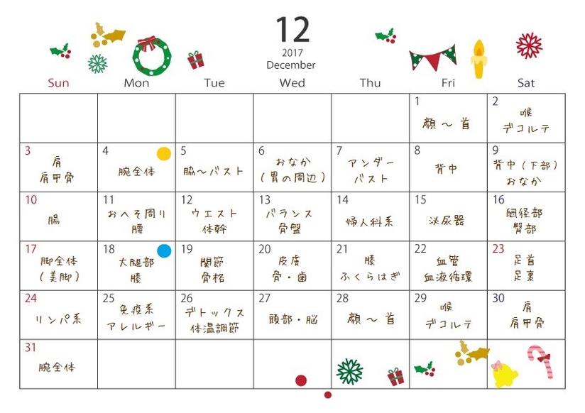 月のリズムと香りのサロン【nowaie(ノワイエ)】の2017年12月の営業日☆