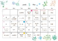 2018年5月の営業日のお知らせ~☆