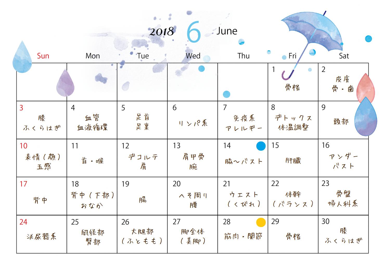 月のリズムと香りのサロン【nowaie(ノワイエ)】の2018年6月の営業日☆