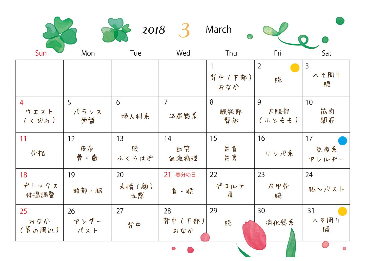 月のリズムと香りのサロン【nowaie(ノワイエ)】の2018年3月の営業日☆