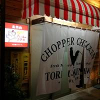 日本酒バル【周(あまね)】さんの跡地の昭和テイストお店【鳥焼肉・チョッパーチキン】さん☆