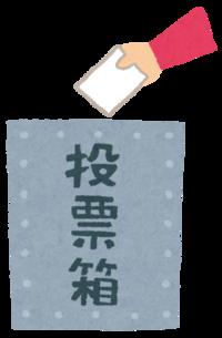 【投票済証明書】でお得なサービス【センキョ割・投票割】がたくさん~☆