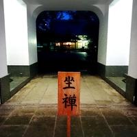 『月窓寺(げっそうじ)』の座禅会@吉祥寺