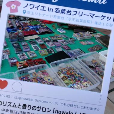 京王リトナード若葉台フリーマーケット遊戯王カードなど大量のコレクションの数々~