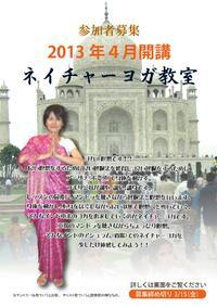 ネイチャーヨガ教室~4/13(土)開講(全10回)