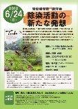 生きものと共生した震災復興~NPO田んぼ岩渕氏講演会