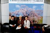 全国女性フォーラム福島大会