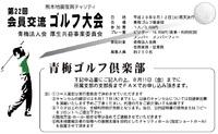 本会_第22回会員交流ゴルフ大会(青梅ゴルフ倶楽部)