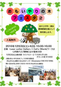 ついに明日12/3(土)から「おもいやりの木フェスタvol.2」が開催します