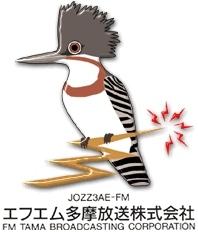 コミュニティFM エフエム多摩
