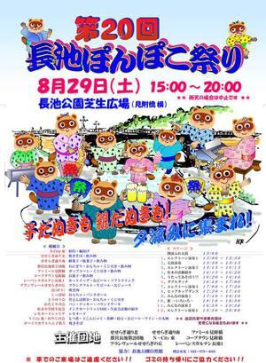 長池公園ではぽんぽこ祭り