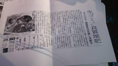 12年前に読売新聞で 日野市の活動家と紹介された