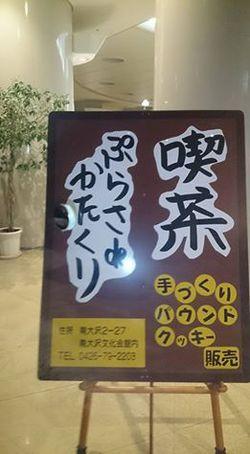 由木かたくりの会の喫茶 ぷらざde かたくりが ある八王子市南大沢文化会館の交流ホールの出かけました。