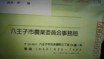 八王子市から郵便物が来ました。
