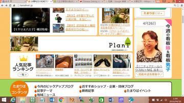 俺のブログ記事が1位!!