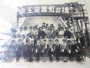 「へんぴな小さな村 (当時、南多摩郡由木村村立東小学校)の 子供には豊かな自然の中の 最高の小学校