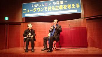 八王子市長の立候補してる五十嵐仁さんが出て 小森さんとの対談です。