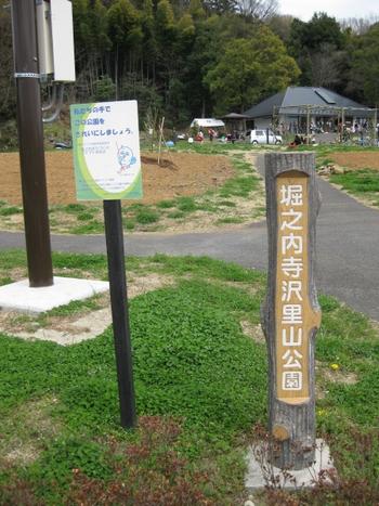 堀之内寺沢里山公園
