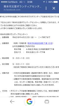 熊本地震支援活動(5)宇土市役所/熊本市災害ボランティア
