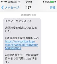 iPhone データ通信速度
