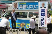 狛江市長選挙 高橋くにひこ候補出陣式