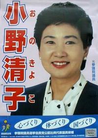 30年前の参議院選挙 東京選挙区小野清子さん 随行秘書