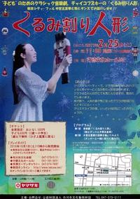 子どものためのクラシック音楽劇「くるみ割り人形」