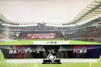 FC東京 開幕戦で鹿島を撃破