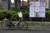 都議選告示 選挙ポスター/栗山よしゆき出陣式