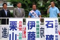 栗山よしゆき 街頭演説会 with 石破茂・衆議院議員