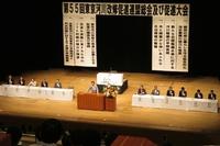 第55回東京河川改修促進連盟総会及び促進大会