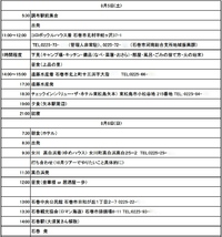 ワカモノプロジェクト下見ツアー 1日目