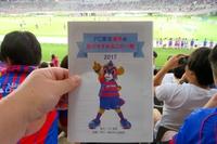 「FC東京選手の 私のすすめるこの一冊 2017」新加入選手版