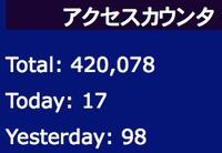 ブログアクセスカウンタ 42万突破/ブログカテゴリー 「富士山」追加