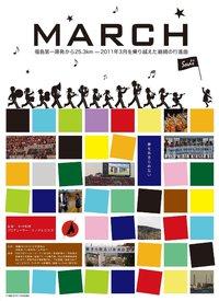 東日本大震災復興支援映画「MARCH」上映会