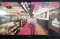 NHKおはよう日本 トリエ調布「成城石井」から中継