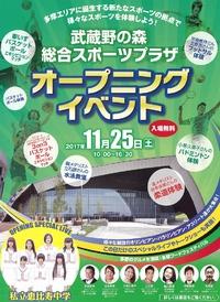 明日 武蔵野の森総合スポーツプラザでオープニングイベント開催!