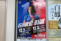 明日 J1リーグ最終節 石川直宏選手J1ラストマッチ