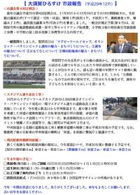 市政報告(平成29年12月)