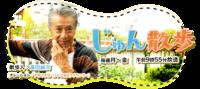 テレ朝「じゅん散歩」 1/22〜26 高田純次が「ふるさと調布」を散策