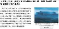 河北新報「止まった刻(とき) 検証・大川小事故」
