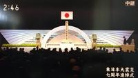 東日本大震災 発生から7年