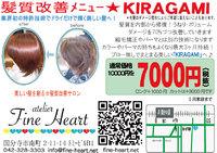 髪質改善メニュー「KIRAGAMI」デビューキャンペーン! 2016/04/09 12:25:57