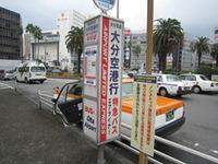 大分駅前空港行きバス乗り場の表示