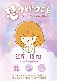 1/13(金) 今夜のライブはpapaBeatと共同企画だったりします! 2017/01/13 08:10:00