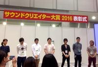 快挙!八王子papaBeat店長の村木さん、「サウンド・クリエイター・オブ・ザ・イヤー2016」でグランプリ受賞!! 2016/06/30 21:46:40