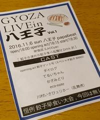 「餃子サミット」オフィシャルバンドが八王子で毎月「餃子ライブ」をスタート!? 2016/11/04 21:00:00