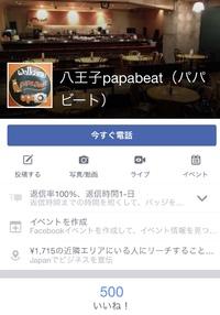 2/24(金)   facebookページの「いいね!」が500になりました 2017/02/24 11:46:04