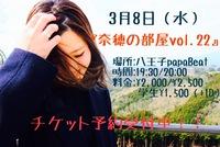 3/8(水) 今夜のライブは定例の古矢奈穂ちゃんのワンマンライブです 2017/03/08 08:00:00